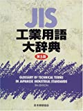 JIS工業用語大辞典