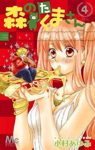 森のたくまさん 4 (マーガレットコミックス)