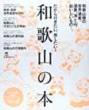 和歌山の本―だから行きたい、旅したい! (えるまがMOOK)