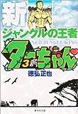 新ジャングルの王者ターちゃん 3 (集英社文庫―コミック版) (集英社文庫 と 20-14)