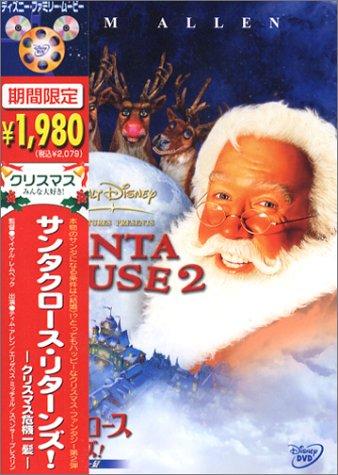 サンタクロース・リターンズ クリスマス危機一髪 [DVD]
