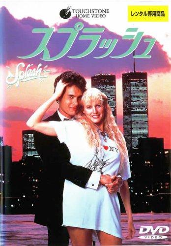 スプラッシュ 特別版 [DVD]