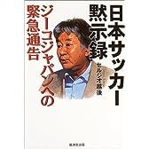 日本サッカー黙示録―ジーコジャパンへの緊急通告