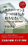 サラリーマンよ「2つの財布」を持ちなさい! 月10万円の小遣いを稼ぐ副業術 (しごとハンドブック)