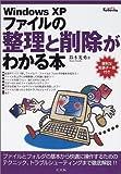 WindowsXP �t�@�C���̐����ƍ폜���킩��{