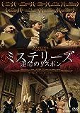 ミステリーズ 運命のリスボン [DVD]