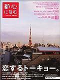 住宅情報特別編集 都心に住む Vol.9  —「恋するトーキョー。」 (リクルートムック)