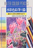 水彩色鉛筆で描く―基本から多彩な表現方法まで