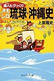 島人もびっくりオモシロ琉球・沖縄史 (角川ソフィア文庫)