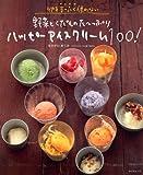 卵をまったく使わない 野菜とくだものた~っぷり  ハッピーアイスクリーム100!