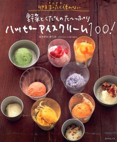 卵をまったく使わない 野菜とくだものた〜っぷり  ハッピーアイスクリーム100!はせがわ めぐみ