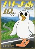 ハトのおよめさん(10) (KCデラックス)