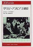 サウジ・アラビア王朝史 (りぶらりあ選書)(ジョン・B. フィルビー)
