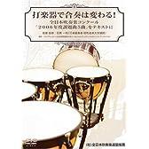 打楽器で合奏は変わる!全日本吹奏楽コンクール「2006年度課題曲5曲」をテキストに [DVD]