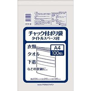 ケミカルジャパン チャック付ポリ袋タイトルスペース付きA4 100枚