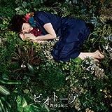 ビオトープ  (ALBUM + DVD)