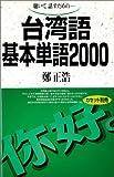 聴いて,話すための-台湾語基本単語2000
