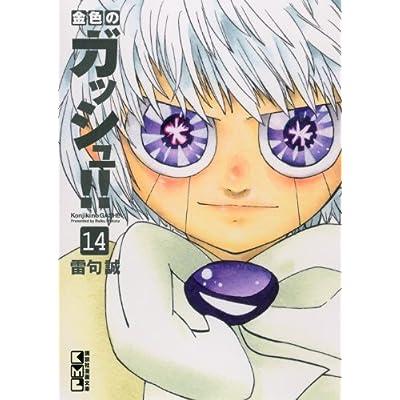 金色のガッシュ!!(14) (講談社漫画文庫 ら 1-14)
