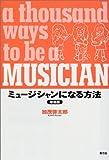 ミュージシャンになる方法