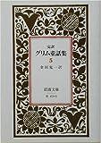 完訳 グリム童話集〈5〉(岩波文庫)