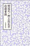 田辺元・野上弥生子往復書簡