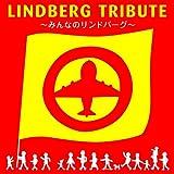 LINDBERG TRIBUTE~みんなのリンドバーグ~(初回限定盤) (DVD付)