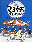 マヨケチャプレイランド (NHK「えいごリアン」キャラクターCDブック)