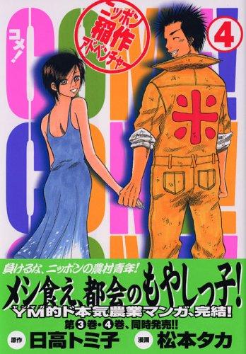 COME! 4 (4) (ヤングマガジンコミックス)
