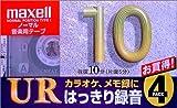maxell 録音用 カセットテープ ノーマル/Type1 10分 4巻 UR-10L 4P