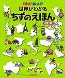 世界がわかる ちずのえほん 改訂版 (キッズ・えほんシリーズKid's MAP)