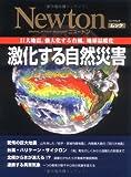 激化する自然災害―巨大地震、強大化する台風、地球温暖化 (NEWTONムック)