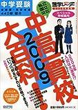 中高一貫校大百科! 2009―私立・国立・公立 (2009)