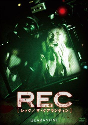 REC[レック:ザ・クアランティン] [DVD]