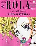 ROLA(ローラ)2016年09月号