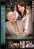 禁断介護11 [DVD]
