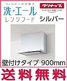クリナップ 洗エール レンジフード 本体 壁付けタイプ 【ZRS90ABF12MSZ】 シルバー 間口900mm