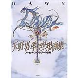 DAWN—天野喜孝空想画集 ファイナルファンタジーの世界