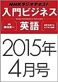 NHKラジオ 入門ビジネス英語 2015年4月号 [雑誌] (NHKテキスト)