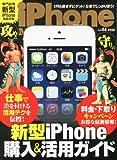 iPhone Magazine (アイフォン・マガジン) Vol.44 2014年 01月号 [雑誌]