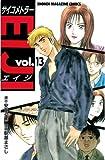 サイコメトラーEIJI(13) (講談社コミックス―Shonen magazine comics (2604巻))