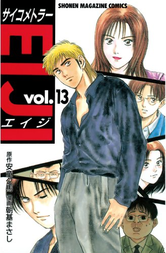 サイコメトラーEIJI(13): 13 (講談社コミックス―Shonen magazine comics (2604巻))