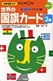 世界の国旗カード 2集(ヨーロッパ・アフリカ編)