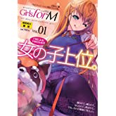 Girls for M () Vol.1 []