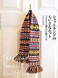 シェットランドのちいさなニット: ~フェアアイル編みの小物づくり~