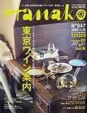Hanako (ハナコ) 2009年 5/28号 [雑誌]