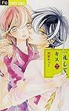 一礼して、キス 7 (Betsucomiフラワーコミックス)