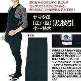 【即納】【送料無料】ヤマタ印【江戸型】黒股引 小~特大