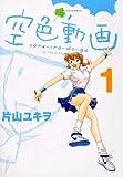 空色動画 1 (シリウスコミックス)