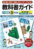 小学教科書ガイド 東京書籍版 新しい算数 5年