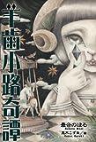 羊歯小路奇譚 (TH Literature Series)